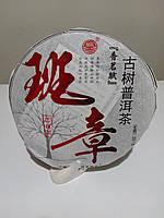 Чай Шен Пуэр фабрики Ен Ин 2014г., 25 грамм