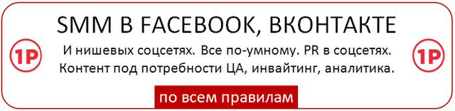 SMM услуги в Украине, России, Чехии, Германии, Польше, Франции