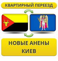 Квартирный Переезд из Новых Анен в Киев