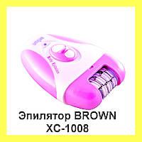Эпилятор BROWN XC-1008!Акция