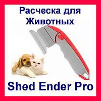 Металлическая Расческа для Животных Shed Ender Pro