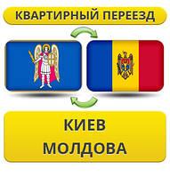 Квартирный Переезд из Киева в Молдову