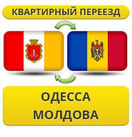 Квартирный Переезд из Одессы в Молдову