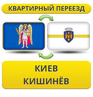 Квартирный Переезд из Киева в Кишинёв