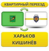 Квартирный Переезд из Харькова в Кишинёв