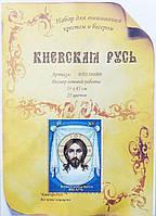 """Схема  для  вышивания  крестом  и бисером """" Киевская  Русь """""""
