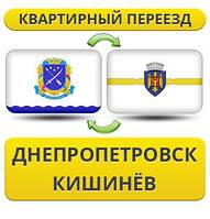 Квартирный Переезд из Днепропетровска в Кишинёв