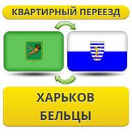 Квартирный Переезд из Харькова в Бельцы