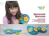 Цветочная фантазия Genio Kids