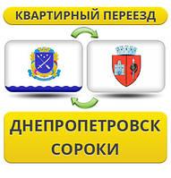 Квартирный Переезд из Днепропетровска в Сороки