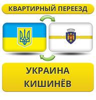 Квартирный Переезд из Украины в Кишинёв