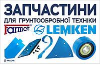 Вилка шарніра (ор) CLAAS, Запчасти для плугов Lemken (Лемкен), Farmet (Фармет), Unia, Kverneland