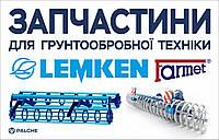 Шнек (оригінал) CLAAS, Запчасти для плугов Lemken (Лемкен), Farmet (Фармет), Unia, Kverneland