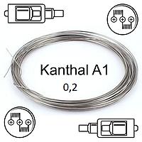 A1  Kanthal  0.2 мм (кантал,еврофехраль)