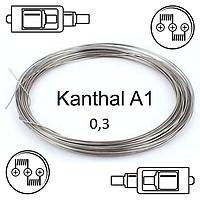 А1 Kanthal 0.3 мм (кантал,еврофехраль)