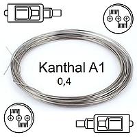 А1 Kanthal 0.4 мм (кантал,еврофехраль)