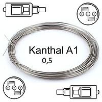 А1 Kanthal 0.5мм  (кантал,еврофехраль)