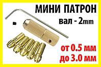 Цанговый патрон №3 + 5 цанг 0,5-3мм / вал 2.0мм цанга электро дрель мини дрель Dremel