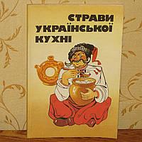 "Книга ""Страви української кухні"""