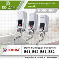 """Новинка ТМ """"ELDOM"""" - Водонагреватели проточные серии E"""
