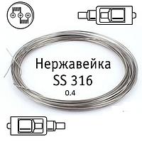 SS Нержавейка 316L 0.4mm