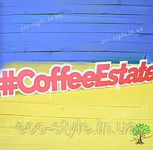 Деревянный хэштег, логотип из дерева