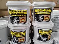 Шпатлевка печная жаростойкая 3,5 кг
