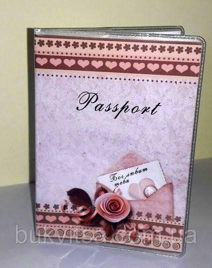 """Обложка на паспорт: """"Бог любит тебя"""""""