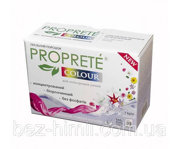 Бесфосфатный стиральный порошок PROPRETE Colour - для сохранения цвета