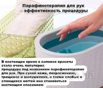 как правильно делать парафинотерапию