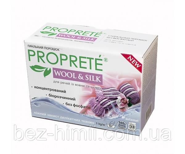 Безфосфатний пральний порошок PROPRETE для виробів з шовку та вовни.
