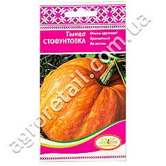 Тыква Стофунтовка 2.5 г