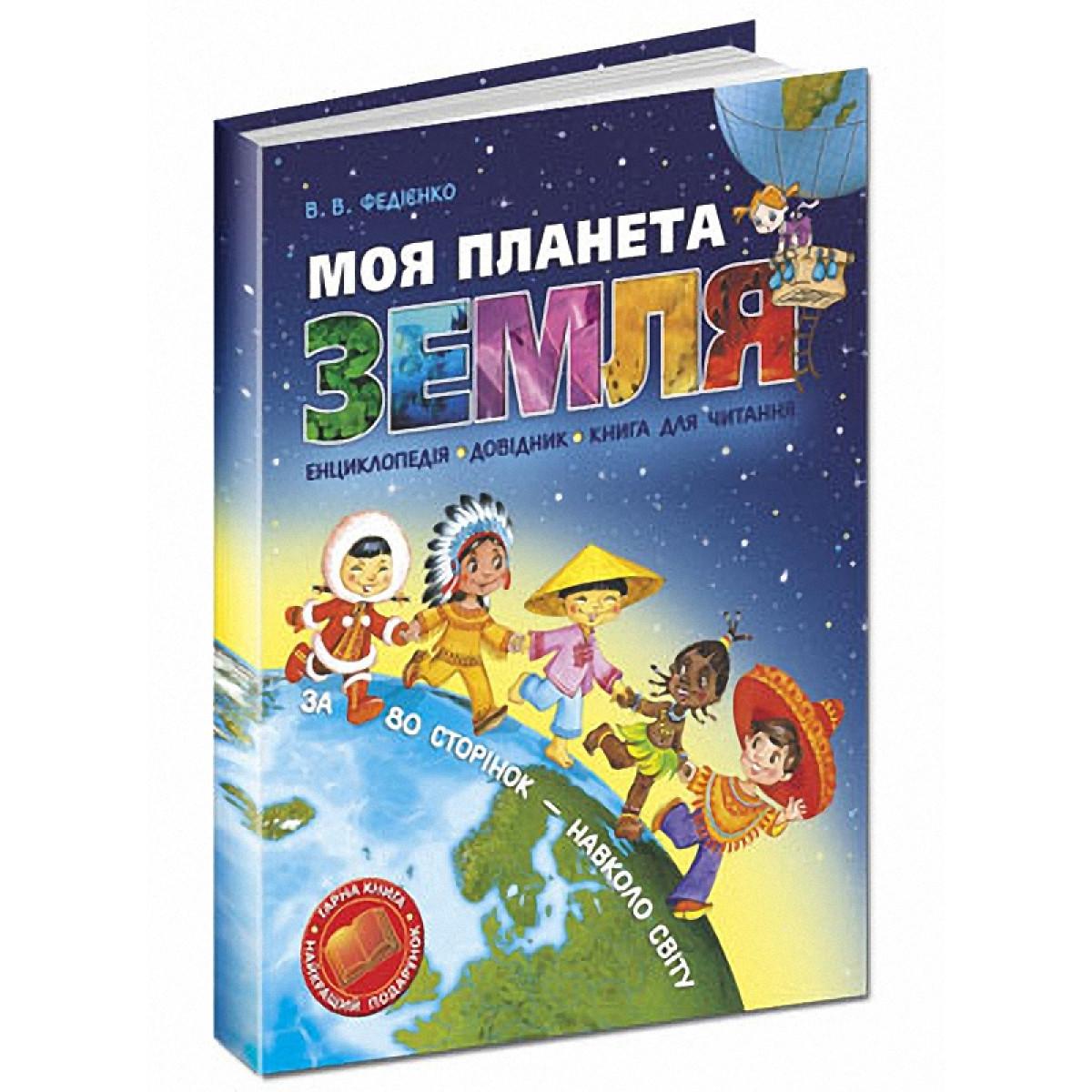 Енциклопедія для дітей Моя планета Земля Фадієнко В.