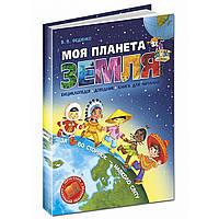 Енциклопедія для дітей Моя планета Земля Фадієнко В., фото 1