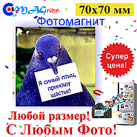 Рекламный магнит на холодильник виниловый. Магнит фото 70х70 мм