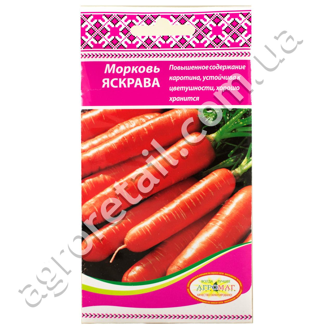 Морковь Яскрава 3 г