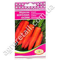 Морковь Королева осени 3 г