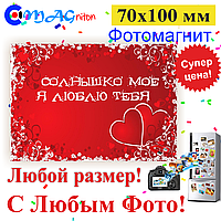 Рекламный магнит на холодильник. Изготовление виниловых магнитов 70х100 мм