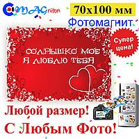 Рекламный магнит на холодильник 70х100мм.