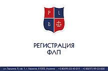 Регистрация ФЛП
