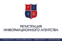 Регистрация информационного агентства