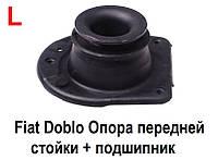 Опора переднего амортизатора + подшипник на Fiat Doblo (Фиат Добло). Подушка стойки левая. 46760674