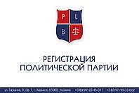 Регистрация политической партии