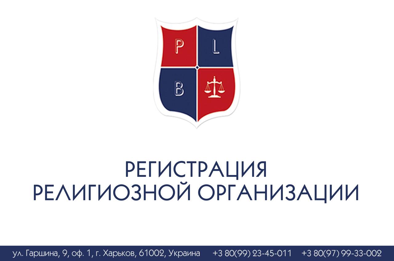 Регистрация религиозной организации
