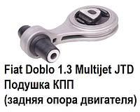 Подушка КПП (задняя опора двигателя) Fiat Doblo 1.3 multijet JTD (Фиат Добло). 51760173
