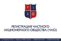 Регистрация частного акционерного общества (ЧАО)