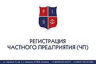 Регистрация частного предприятия (ЧП)