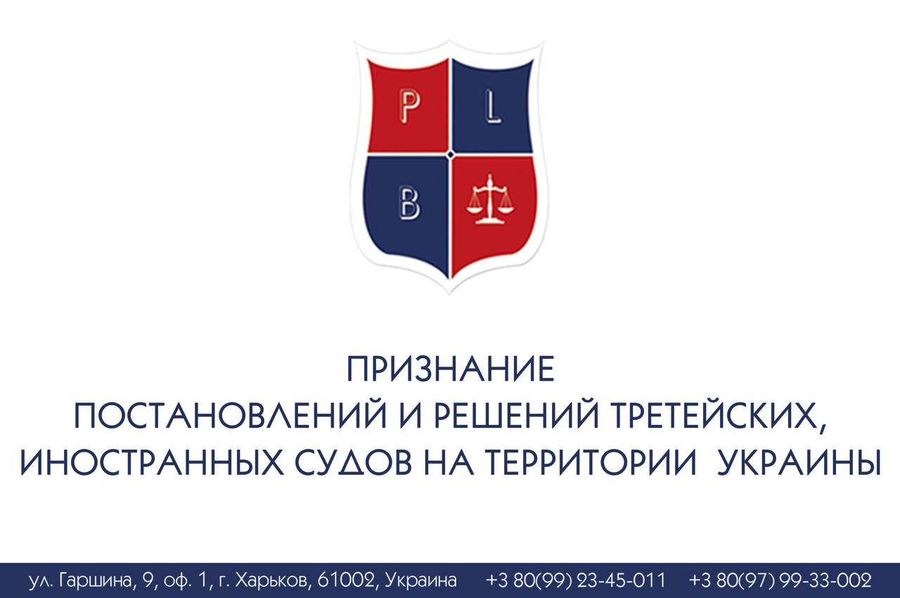 Признание постановлений и решений третейских, иностранных судов на территории  Украины