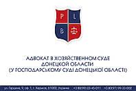 Адвокат в Хозяйственном суде Донецкой области (у Господарському суді Донецької області)