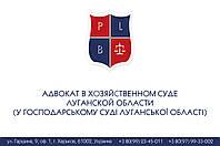 Адвокат в Хозяйственном суде Луганской области (у Господарському суді Луганської області)